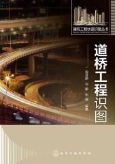 道桥工程识图