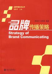 品牌传播策略(仅适用PC阅读)