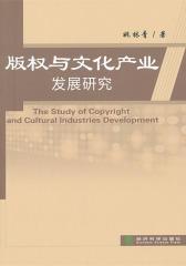 版权与文化产业发展研究(仅适用PC阅读)