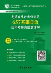 南京大学外国语学院657基础日语历年考研真题及详解