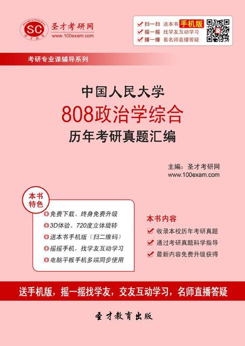 中国人民大学808政治学综合历年考研真题汇编