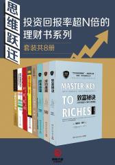 思维跃迁: 投资回报率超N倍的理财书系列(套装共8册)