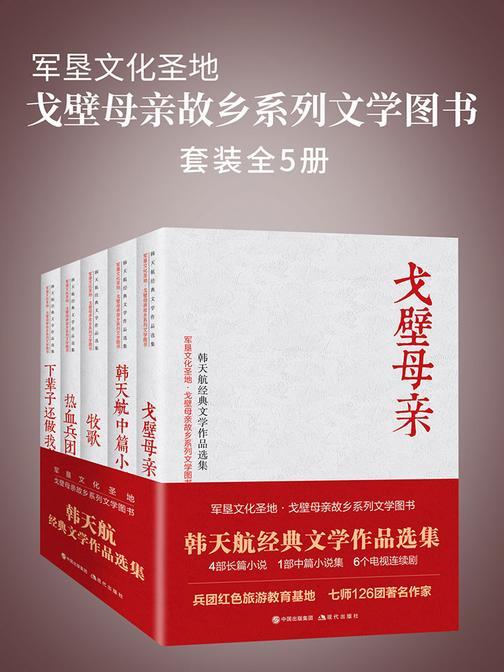 军垦文化圣地·戈壁母亲故乡系列文学图书(全5册)