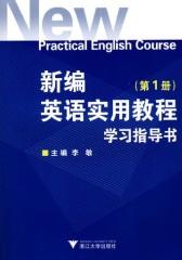 新编英语实用教程学习指导书.第1册