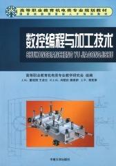 数控编程与加工技术(仅适用PC阅读)