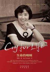 中国报告系列·生命的呐喊(英文版)