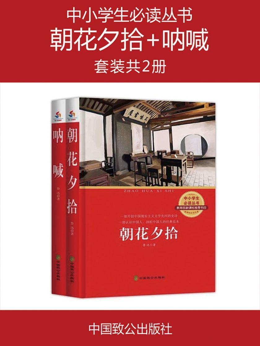 中小学生必读丛书:朝花夕拾+呐喊(套装共2册)