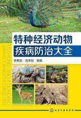 特种经济动物疾病防治大全