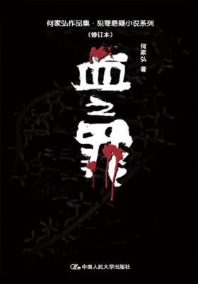 血之罪(修订本)