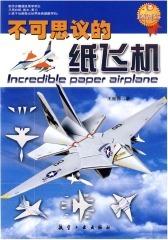 不可思议的纸飞机
