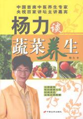 杨力谈蔬菜养生