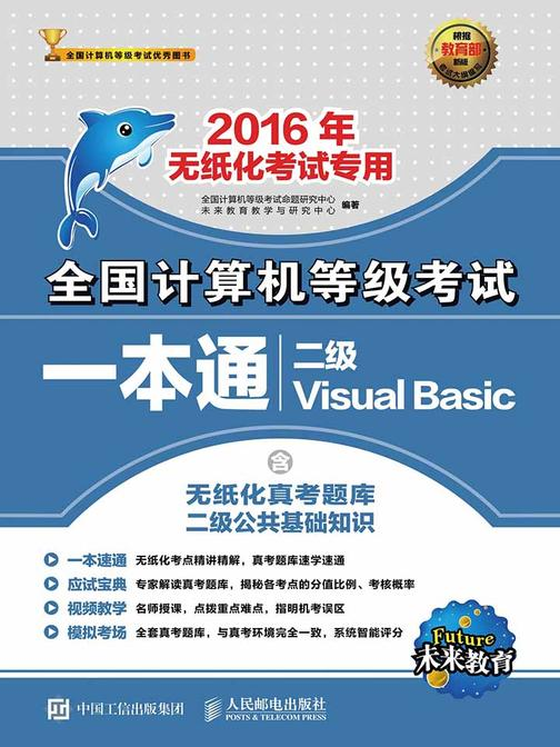 全国计算机等级考试一本通二级VisualBasic2016年无纸化考试专用