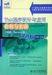 Web程序设计与应用教程与实训(SQL Server版)(仅适用PC阅读)
