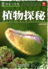 探索与发现:植物探秘