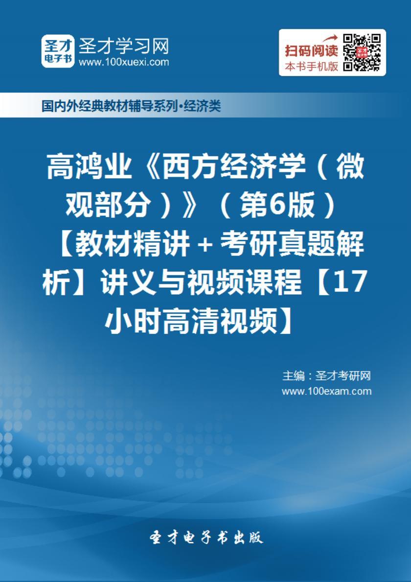 高鸿业《西方经济学(微观部分)》(第6版)【教材精讲+考研真题解析】讲义与视频课程【17小时高清视频】