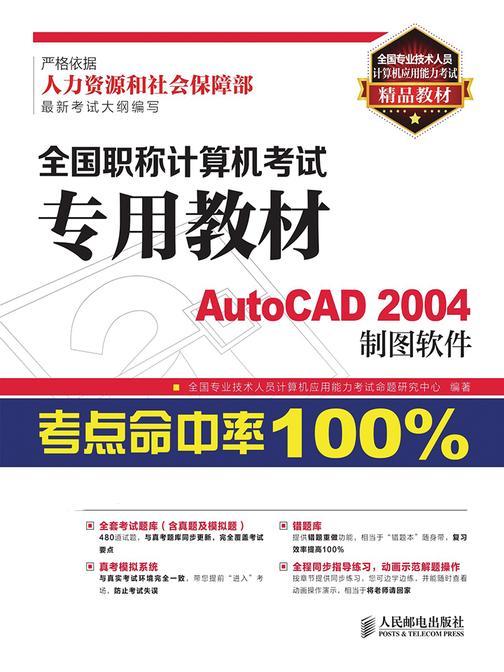 全国职称计算机考试专用教材——AutoCAD2004制图软件