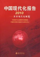 中国现代化报告(2010)——世界现代化概览(仅适用PC阅读)