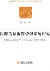税源信息资源管理系统研究(仅适用PC阅读)