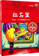 领跑者 红与黑 小学生新课标经典文库(试读本)
