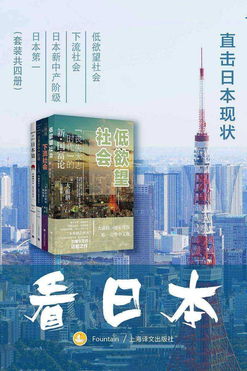 看日本:直击日本现状(套装共4册)