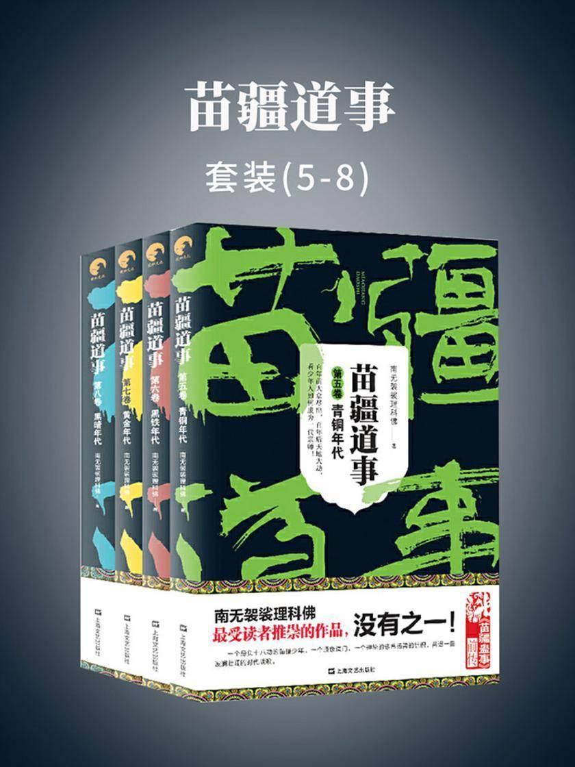 苗疆道事(5-8)