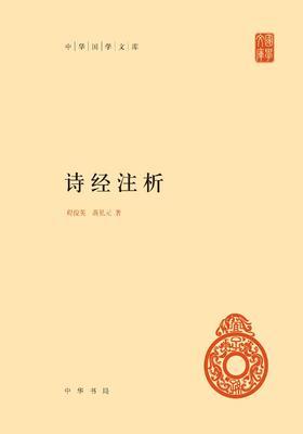 诗经注析(中华国学文库)精(试读本)