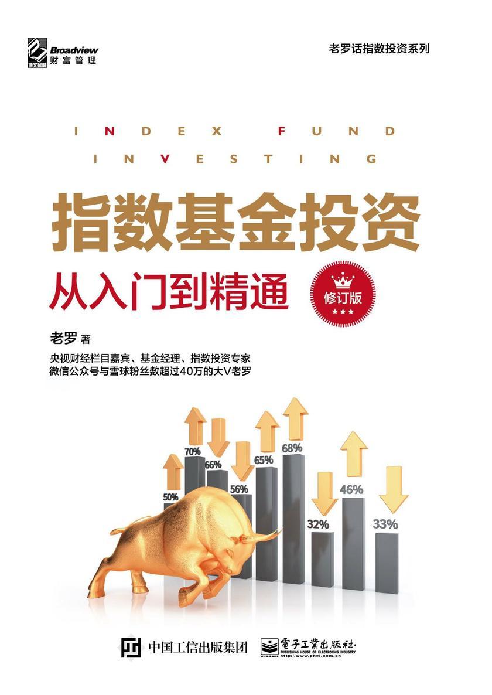 指数基金投资从入门到精通(修订版)