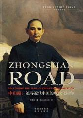 中国报告系列?中山路?追寻近代中国的现代化脚印(英文版)