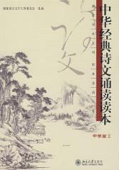 中华经典诗文诵读读本.中学篇Ⅱ(仅适用PC阅读)