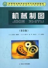 机械制图(第3版)(仅适用PC阅读)