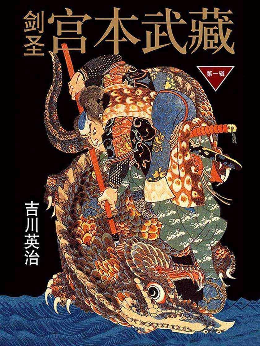 剑圣宫本武藏第一辑