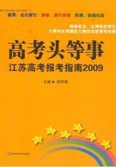 高考头等事:江苏高考报考指南2009(试读本)
