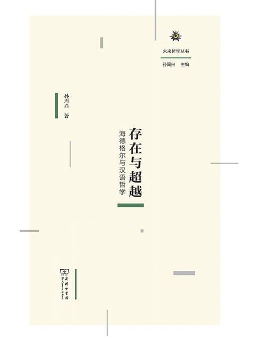 存在与超越——海德格尔与汉语哲学