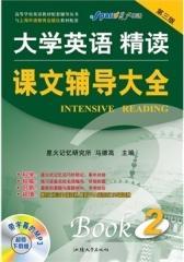 大学英语精读课文辅导大全(2)(仅适用PC阅读)