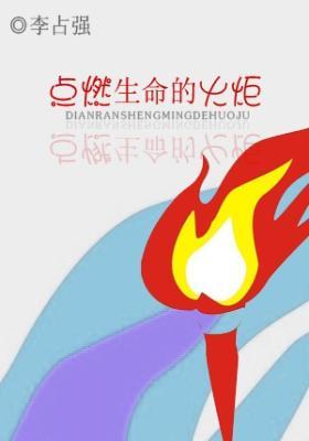 点燃生命的火炬