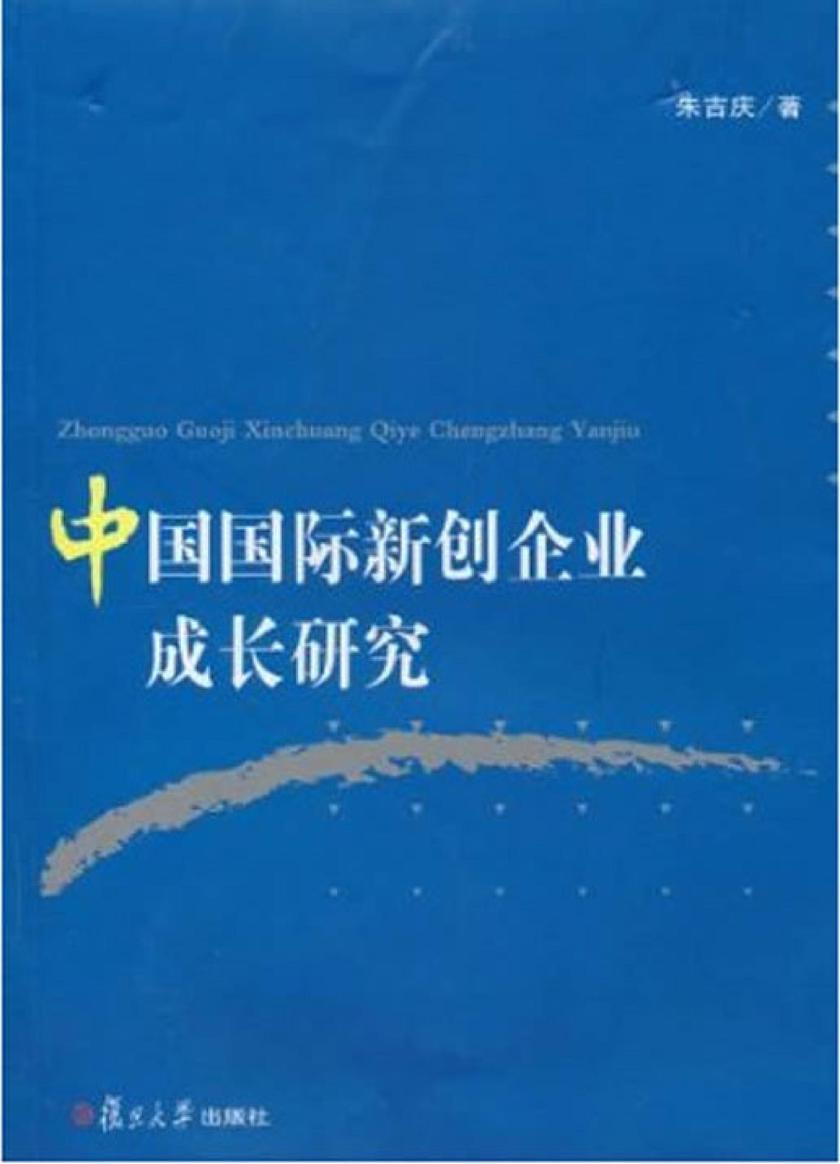 中国国际新创企业成长研究(仅适用PC阅读)