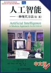 人工智能——一种现代方法(第二版)