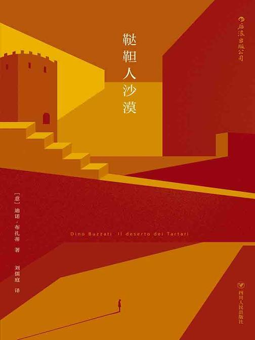 """鞑靼人沙漠(""""意大利卡夫卡""""迪诺·布扎蒂巅峰之作,入选博尔赫斯《私人藏书》、法国《理想藏书》、《世界报》20世纪百本好书。)"""