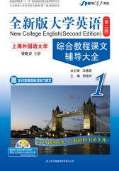 全新版大学英语(第二版)综合教程课文辅导大全.1