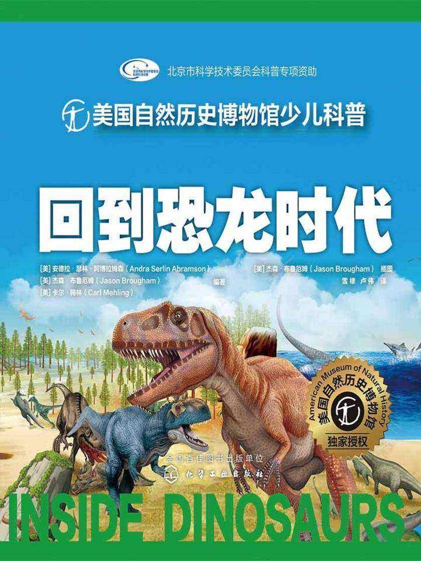 回到恐龙时代