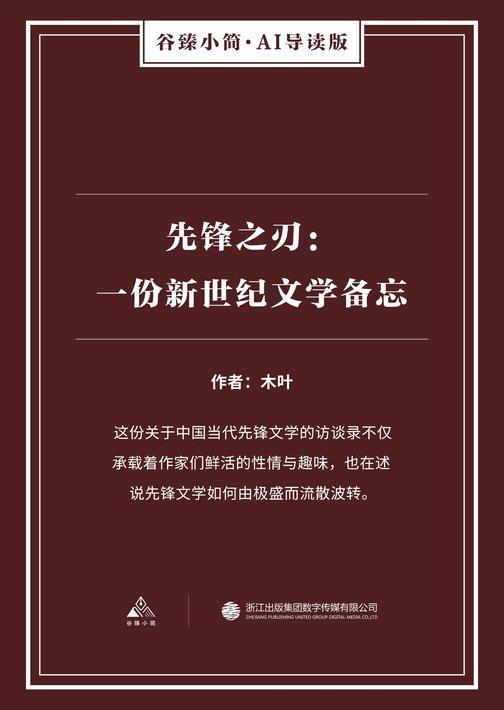 先锋之刃:一份新世纪文学备忘(谷臻小简·AI导读版)