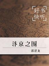 汴京之围(中信书院解读版)