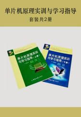 单片机原理实训与学习指导(套装共2册)(仅适用PC阅读)