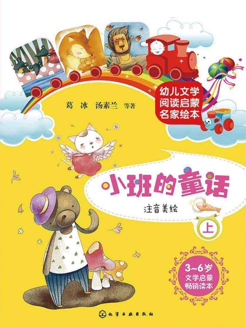 幼儿文学阅读启蒙名家绘本.小班的童话(上)