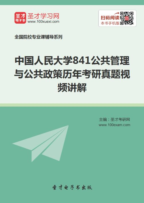 中国人民大学841公共管理与公共政策历年考研真题视频讲解
