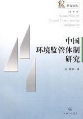 中国环境监管体制研究(试读本)