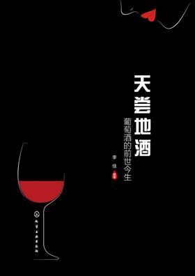 天尝地酒:葡萄酒的前世今生