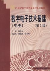 数字电子技术基础(电类)(第2版)(仅适用PC阅读)
