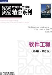软件工程(第4版·修订版)