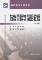 档案管理学简明教程
